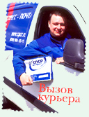 экспресс-доставка компанией СПСР