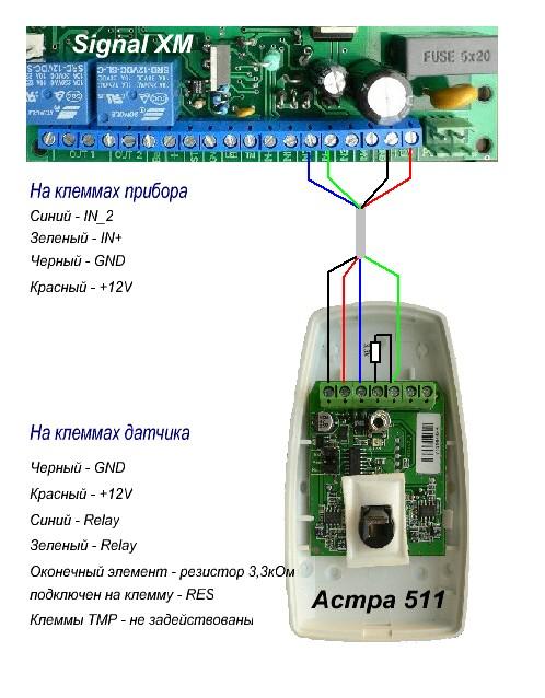 Для подключения сенсора к