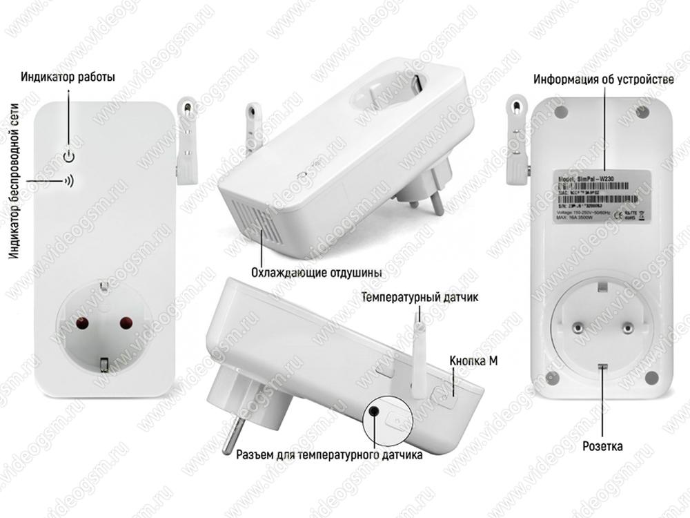 датчик выключения света, датчик отключения электричества, датчик контроль напряжения, датчик отключения света, gsm датчик отключения электричества