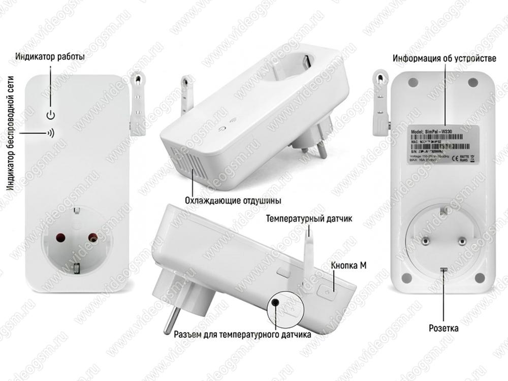 GSM розетка с датчиком температуры Smart-T-GSM