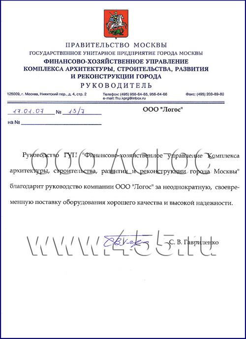 Благадарственное письмо от правительства Москвы